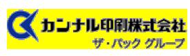 カンナル印刷株式会社 ザ・パック グループ